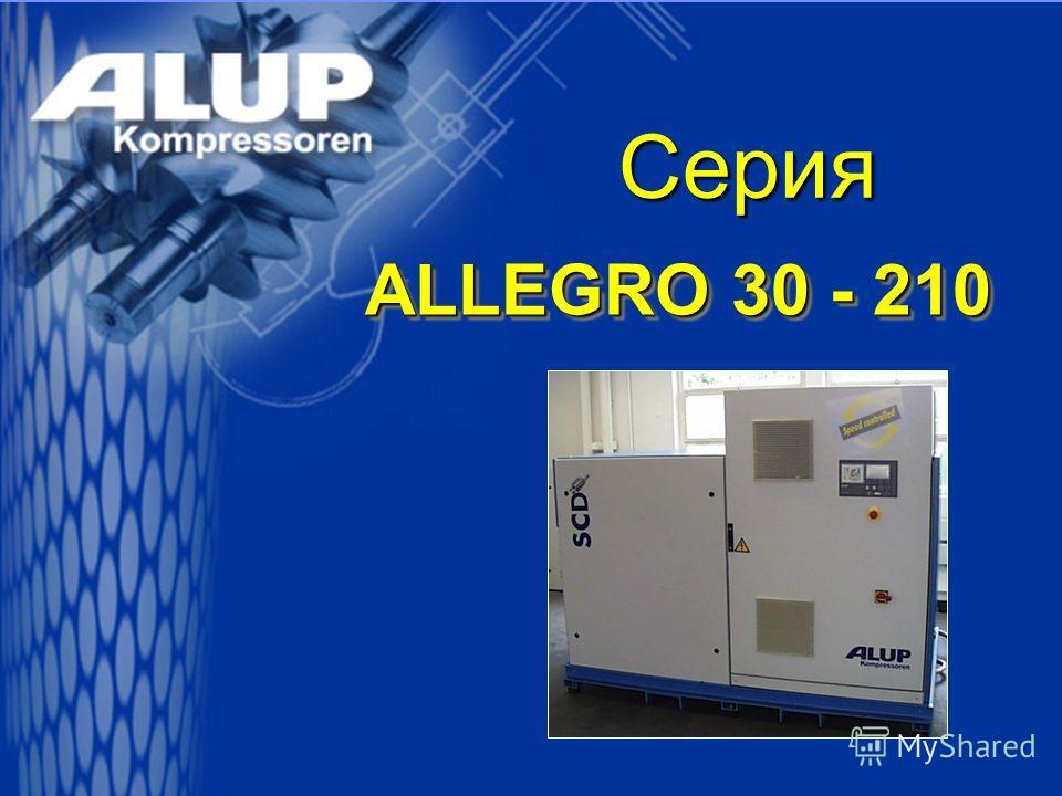 Серия ALLEGRO 30 - 210