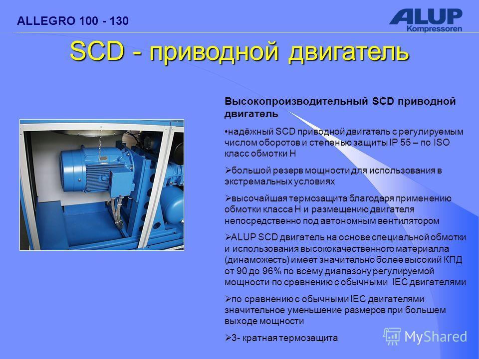 ALLEGRO 100 - 130 SCD - приводной двигатель Высокопроизводительный SCD приводной двигатель надёжный SCD приводной двигатель с регулируемым числом оборотов и степенью защиты IP 55 – по ISO класс обмотки H большой резерв мощности для использования в эк