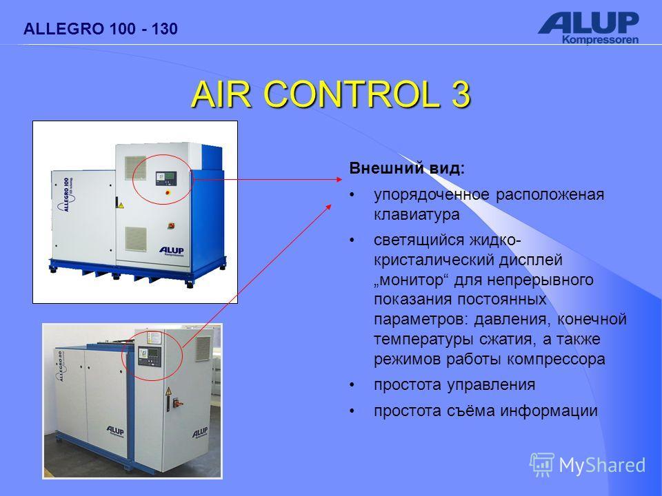 ALLEGRO 100 - 130 AIR CONTROL 3 Внешний вид: упорядоченное расположеная клавиатура светящийся жидко- кристалический дисплей монитор для непрерывного показания постоянных параметров: давления, конечной температуры сжатия, а также режимов работы компре