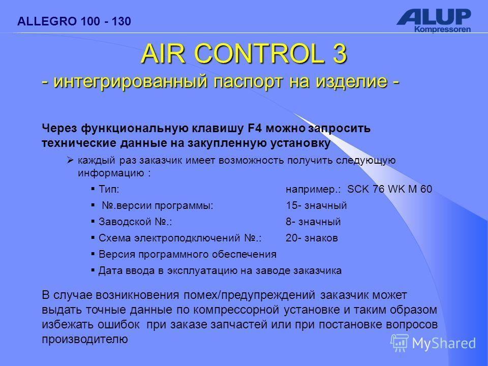 ALLEGRO 100 - 130 AIR CONTROL 3 - интегрированный паспорт на изделие - Через функциональную клавишу F4 можно запросить технические данные на закупленную установку каждый раз заказчик имеет возможность получить следующую информацию : Тип:например.: SC