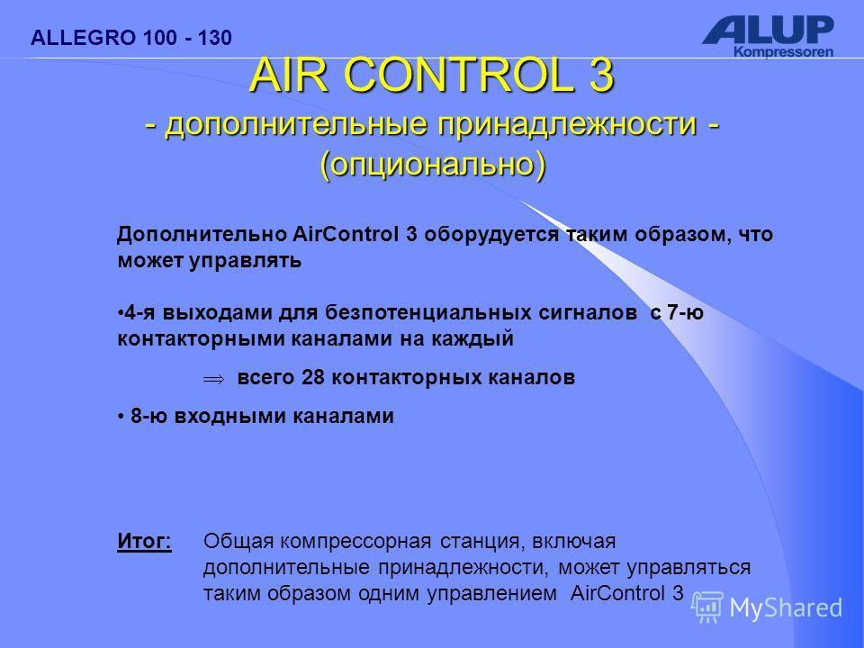 ALLEGRO 100 - 130 AIR CONTROL 3 - дополнительные принадлежности - (опционально) Дополнительно AirControl 3 оборудуется таким образом, что может управлять 4-я выходами для безпотенциальных сигналов с 7-ю контакторными каналами на каждый всего 28 конта