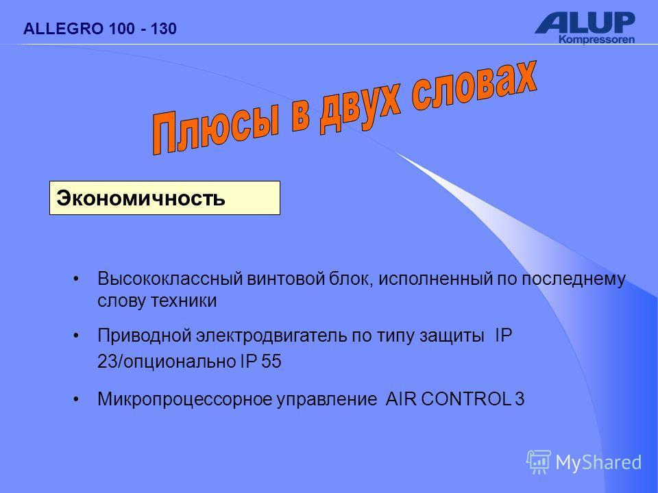 ALLEGRO 100 - 130 Экономичность Высококлассный винтовой блок, исполненный по последнему слову техники Приводной электродвигатель по типу защиты IP 23/опционально IP 55 Микропроцессорное управление AIR CONTROL 3