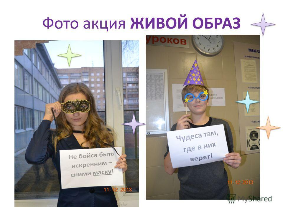 Фото акция ЖИВОЙ ОБРАЗ