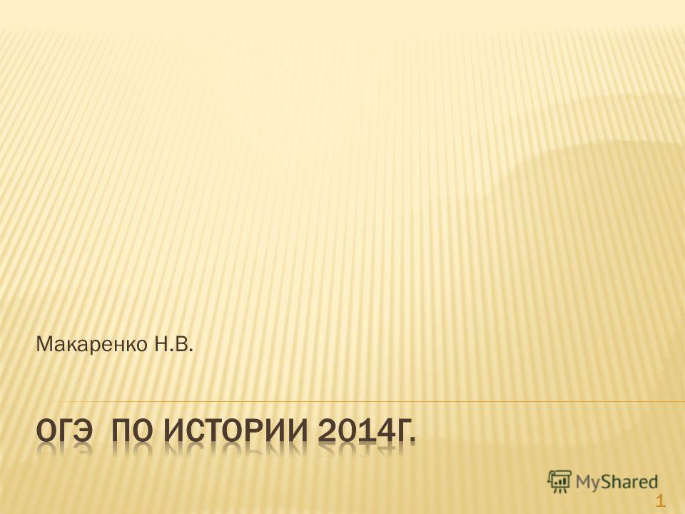 Макаренко Н.В. 1