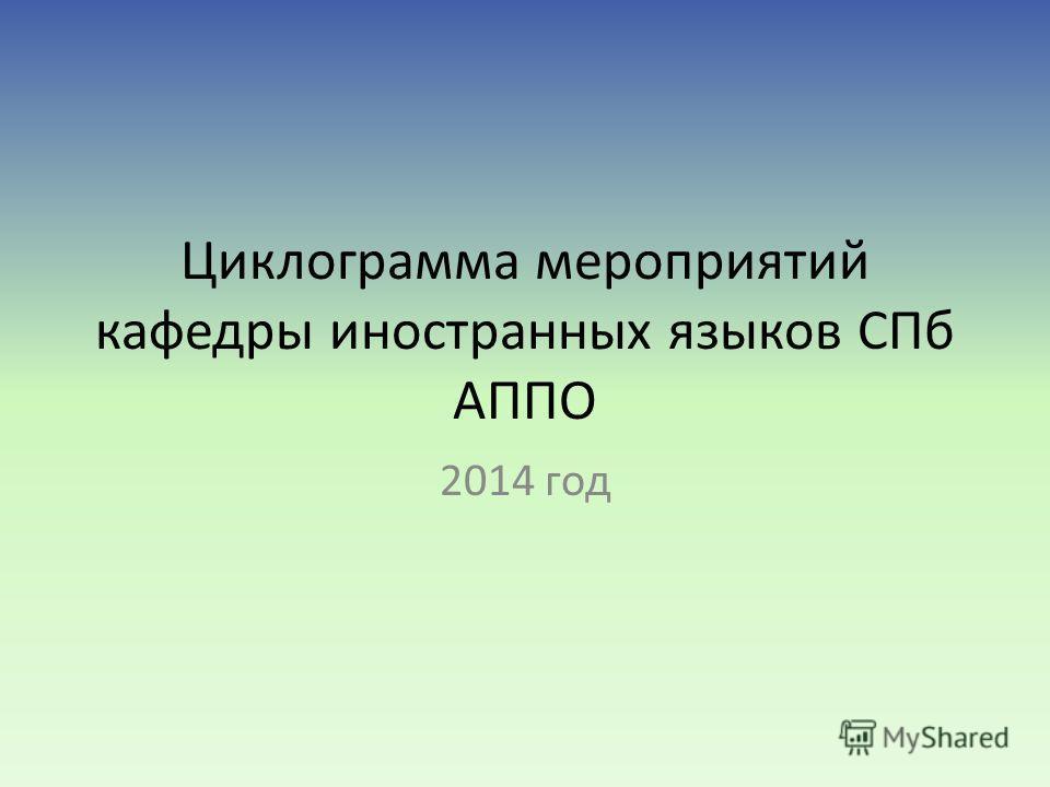Циклограмма мероприятий кафедры иностранных языков СПб АППО 2014 год
