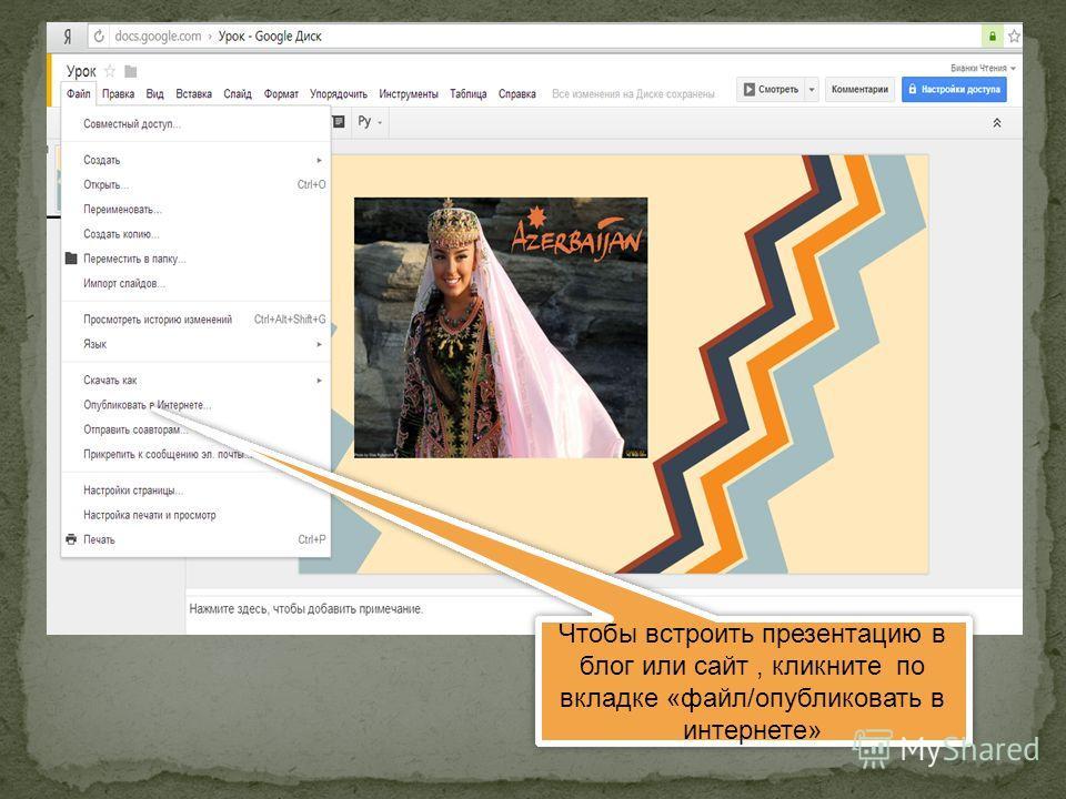 Чтобы встроить презентацию в блог или сайт, кликните по вкладке «файл/опубликовать в интернете»