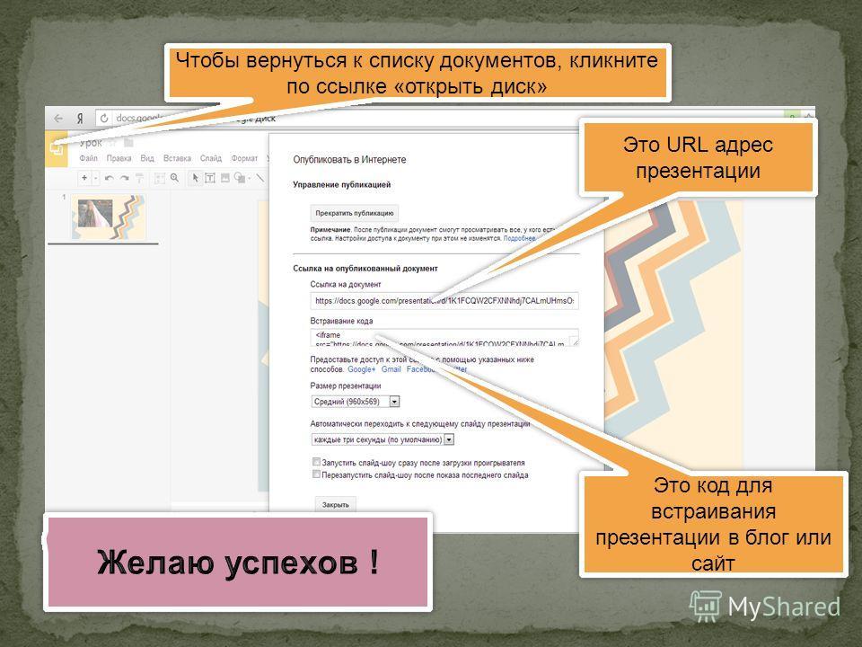 Чтобы вернуться к списку документов, кликните по ссылке «открыть диск» Это URL адрес презентации Это код для встраивания презентации в блог или сайт