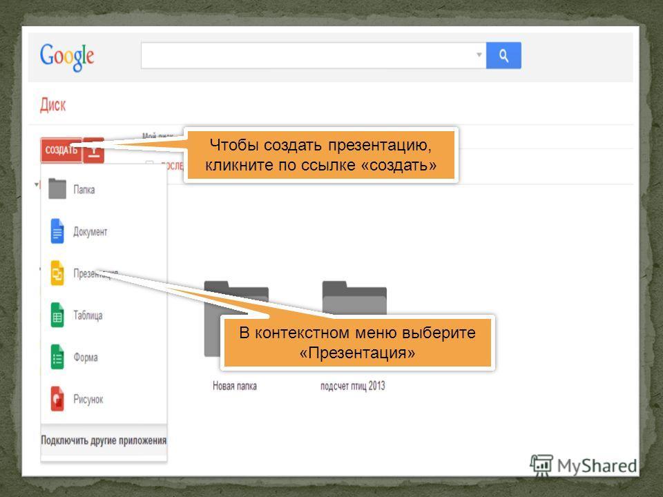Чтобы создать презентацию, кликните по ссылке «создать» В контекстном меню выберите «Презентация»