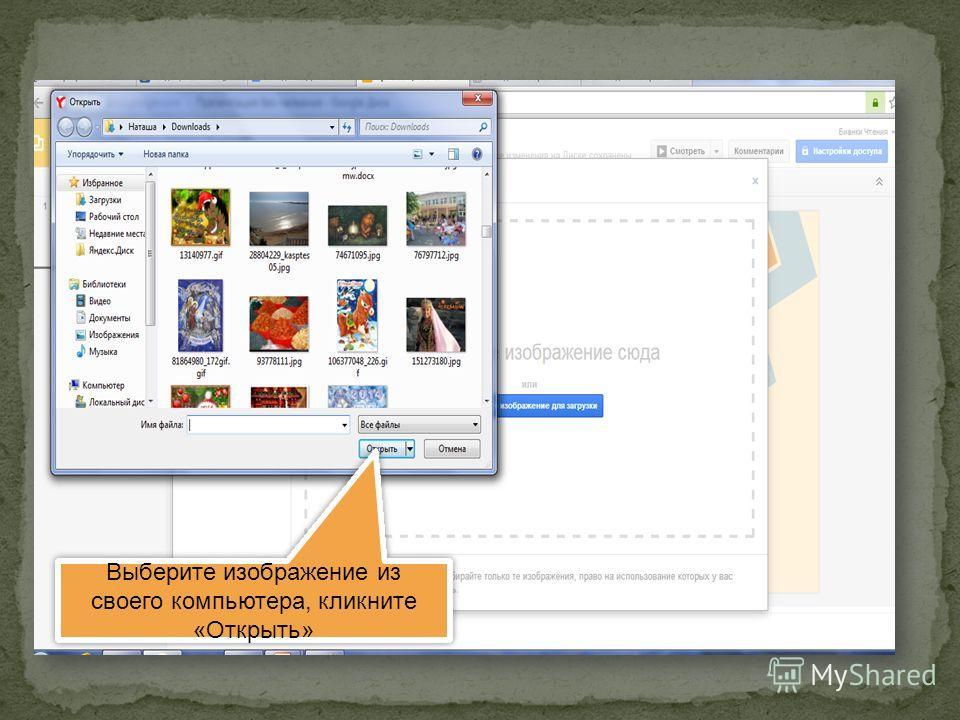 Выберите изображение из своего компьютера, кликните «Открыть»