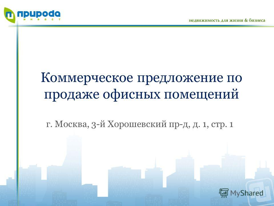 Коммерческое предложение по продаже офисных помещений г. Москва, 3-й Хорошевский пр-д, д. 1, стр. 1