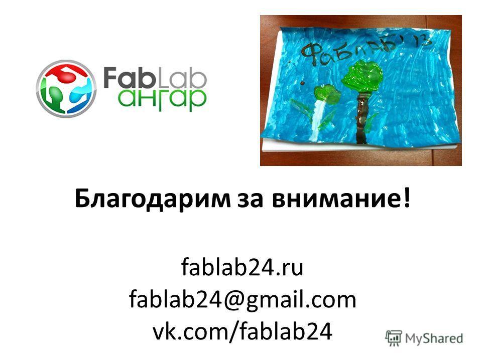 Благодарим за внимание! fablab24.ru fablab24@gmail.com vk.com/fablab24