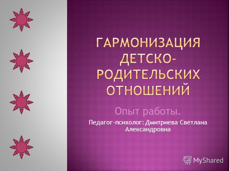Опыт работы. Педагог-психолог: Дмитриева Светлана Александровна