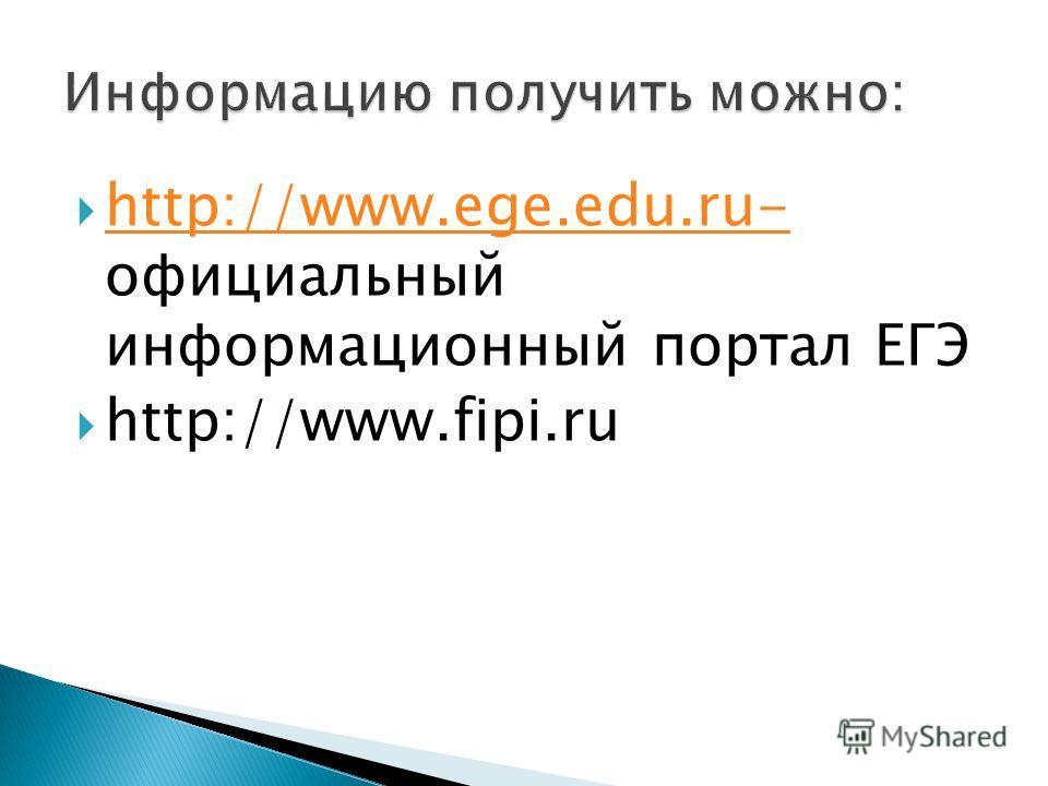 http://www.ege.edu.ru- официальный информационный портал ЕГЭ http://www.ege.edu.ru- http://www.fipi.ru