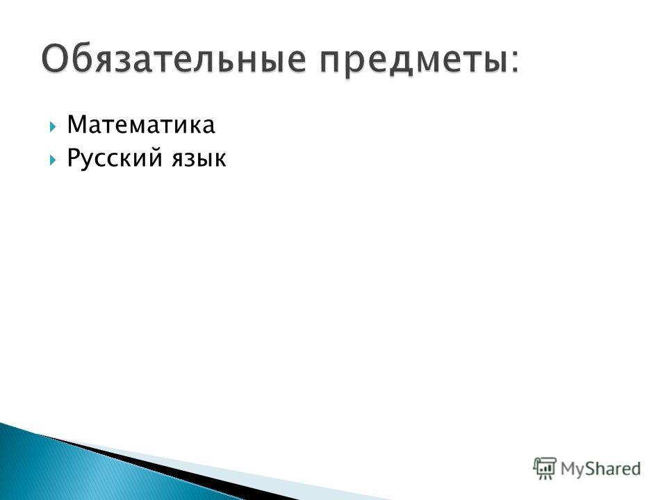 Математика Русский язык