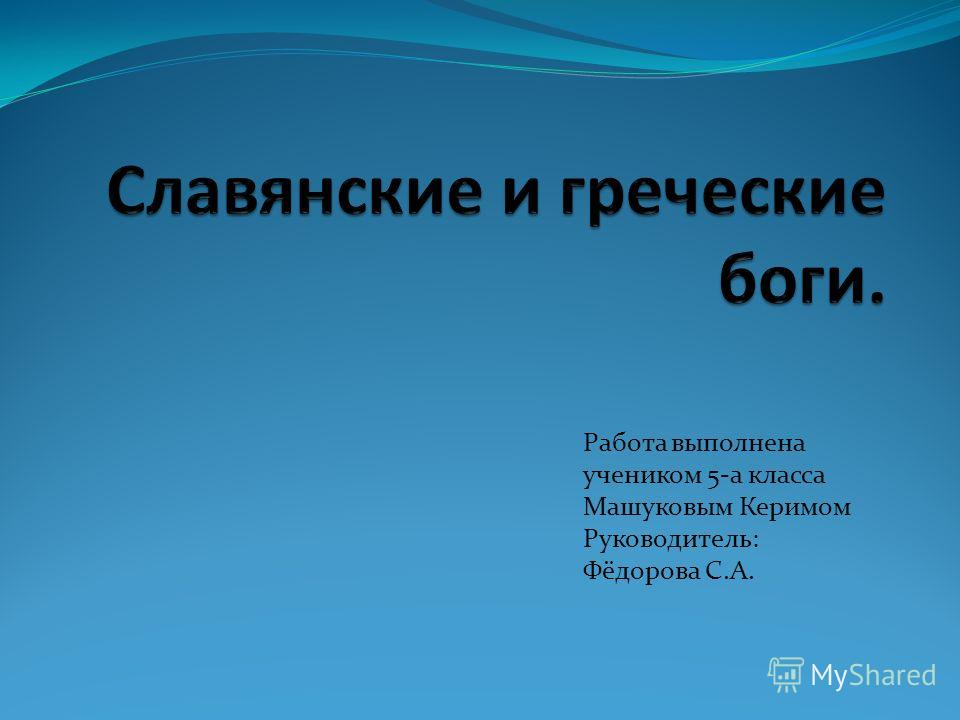Работа выполнена учеником 5-а класса Машуковым Керимом Руководитель: Фёдорова С.А.
