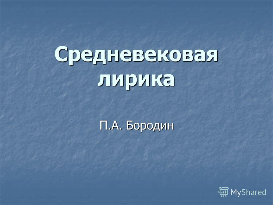 Средневековая лирика П.А. Бородин