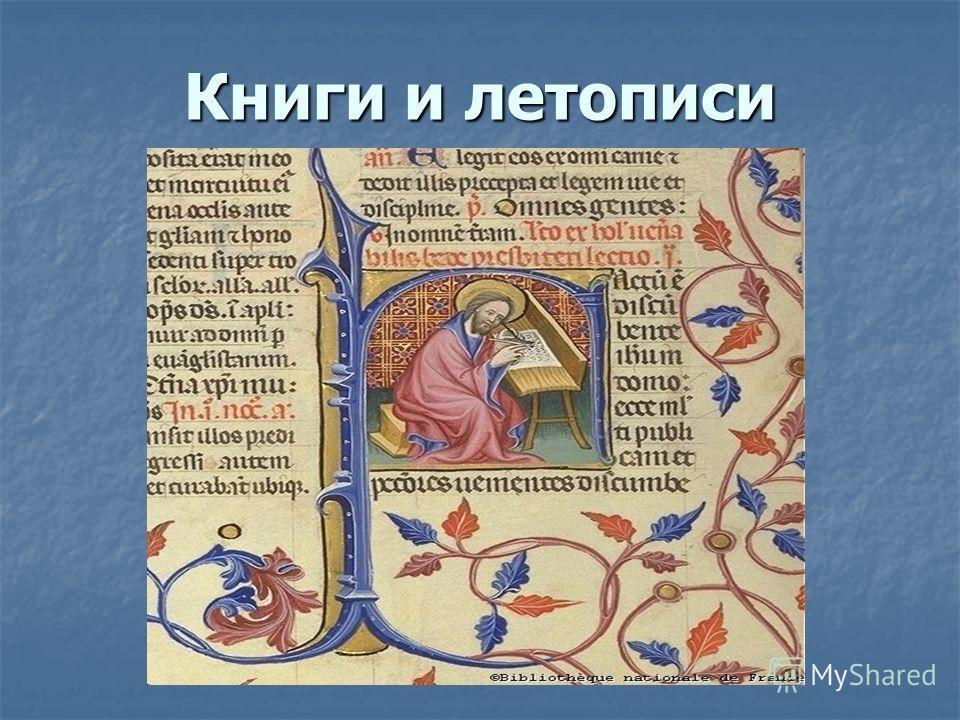 Книги и летописи