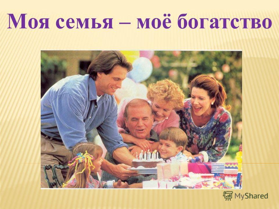 Моя семья – моё богатство