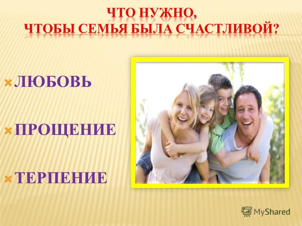 Моя семья – моё богатство ребенок