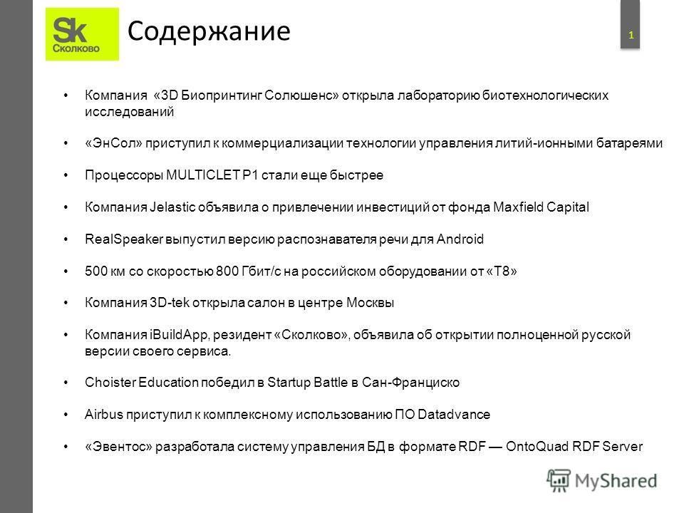 Истории успеха Участников Проекта «Сколково» Сентябрь 2013