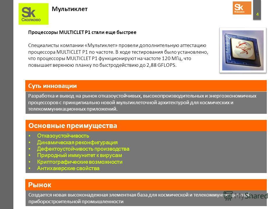 3 ЭнСол Технологии «ЭнСол» приступил к коммерциализации технологии управления литий-ионными батареями На крупнейшей промышленной выставке ITFM/CeMAT Russia 2013 компания представит свои батареи широкому кругу специалистов. Компания ЭнСол Технологии р