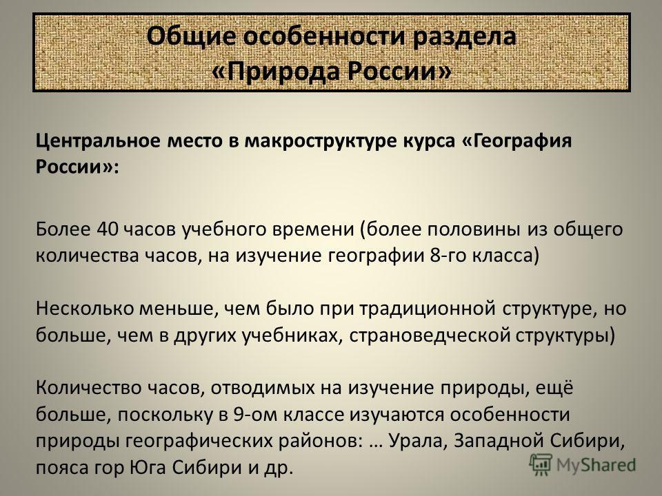 Общие особенности раздела «Природа России» Центральное место в макроструктуре курса «География России»: Более 40 часов учебного времени (более половины из общего количества часов, на изучение географии 8-го класса) Несколько меньше, чем было при трад
