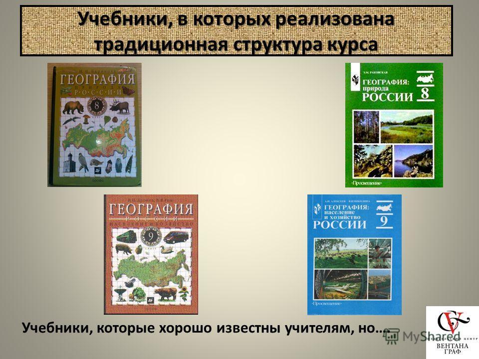 Учебники, в которых реализована традиционная структура курса Учебники, которые хорошо известны учителям, но….
