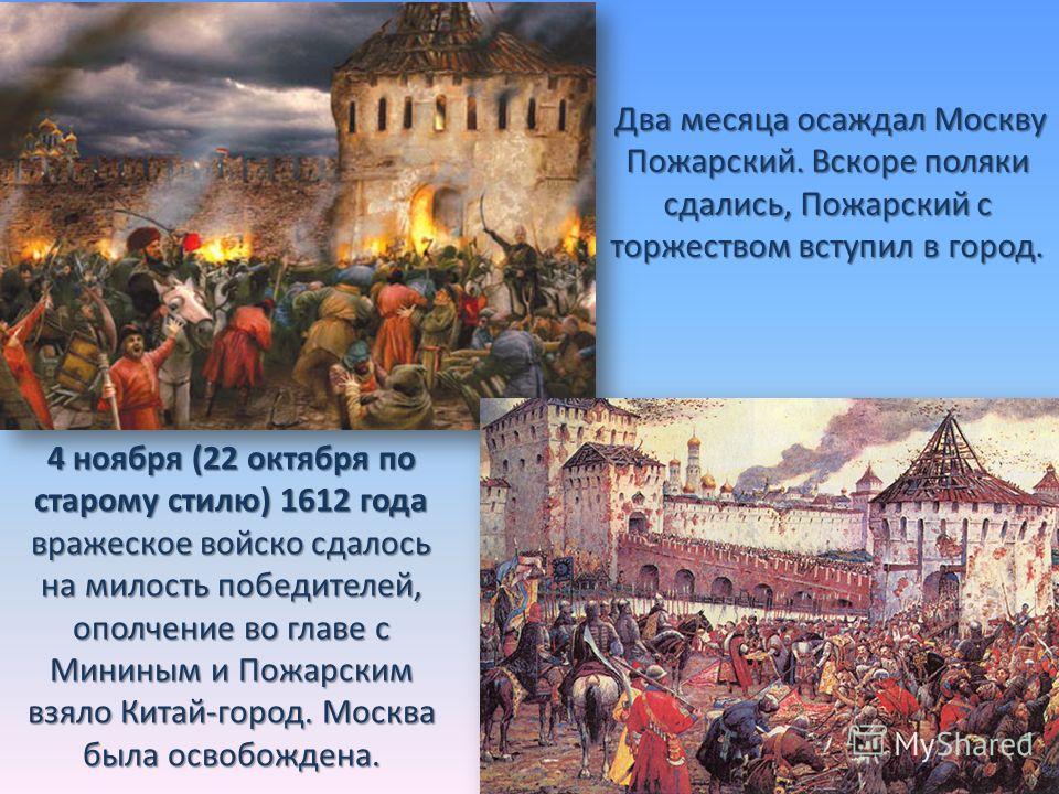 Купец Кузьма Минин и князь Дмитрий Пожарский