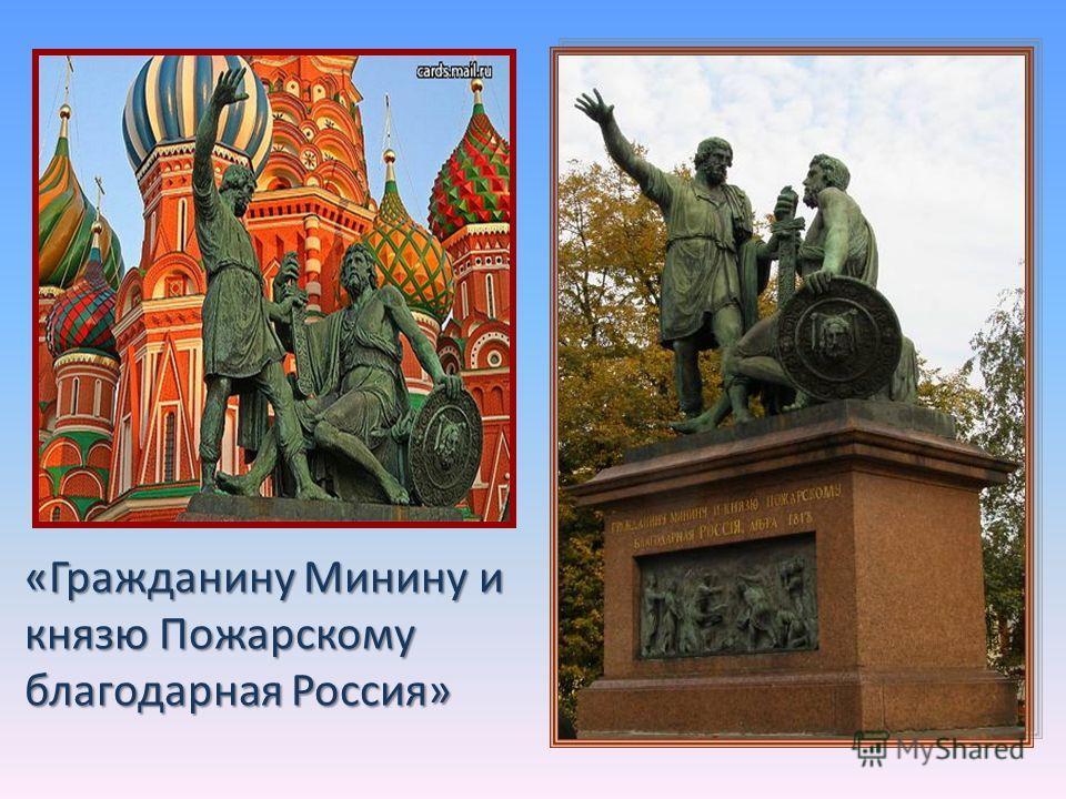 4 ноября (22 октября по старому стилю) 1612 года вражеское войско сдалось на милость победителей, ополчение во главе с Мининым и Пожарским взяло Китай-город. Москва была освобождена. Два месяца осаждал Москву Пожарский. Вскоре поляки сдались, Пожарск
