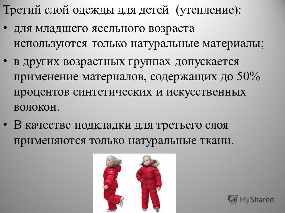 Третий слой одежды для детей (утепление): для младшего ясельного возраста используются только натуральные материалы; в других возрастных группах допускается применение материалов, содержащих до 50% процентов синтетических и искусственных волокон. В к