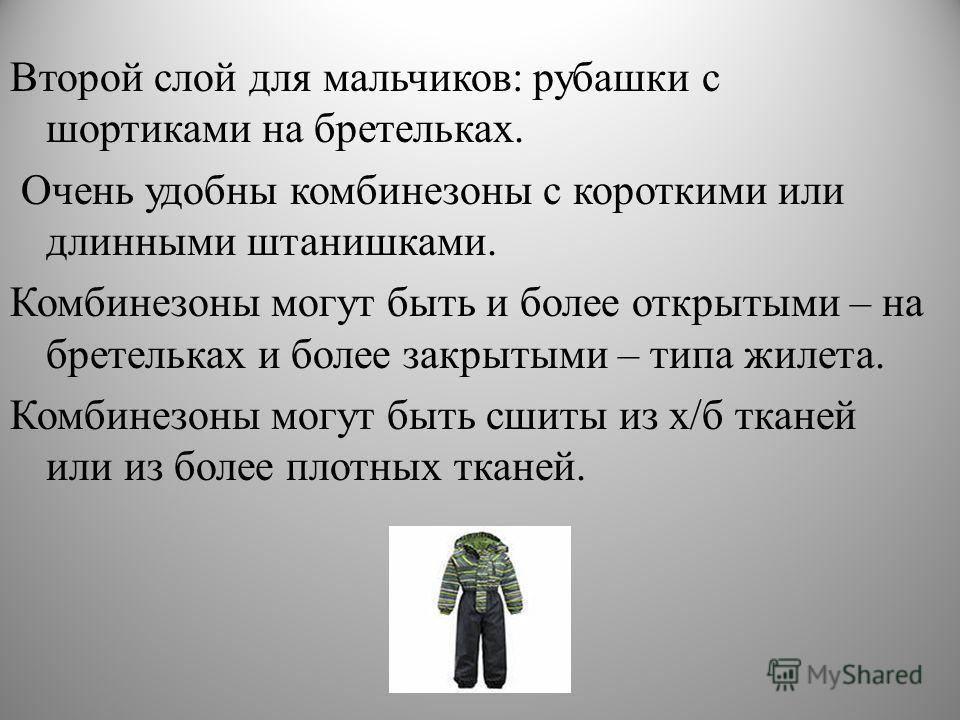 Второй слой для мальчиков: рубашки с шортиками на бретельках. Очень удобны комбинезоны с короткими или длинными штанишками. Комбинезоны могут быть и более открытыми – на бретельках и более закрытыми – типа жилета. Комбинезоны могут быть сшиты из х/б