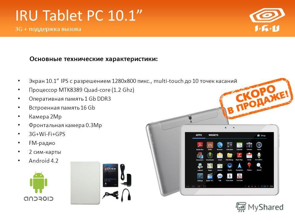 Основные технические характеристики: Экран 10.1 IPS с разрешением 1280x800 пикс., multi-touch до 10 точек касаний Процессор MTK8389 Quad-core (1.2 Ghz) Оперативная память 1 Gb DDR3 Встроенная память 16 Gb Камера 2Mp Фронтальная камера 0.3Mp 3G+Wi-Fi+