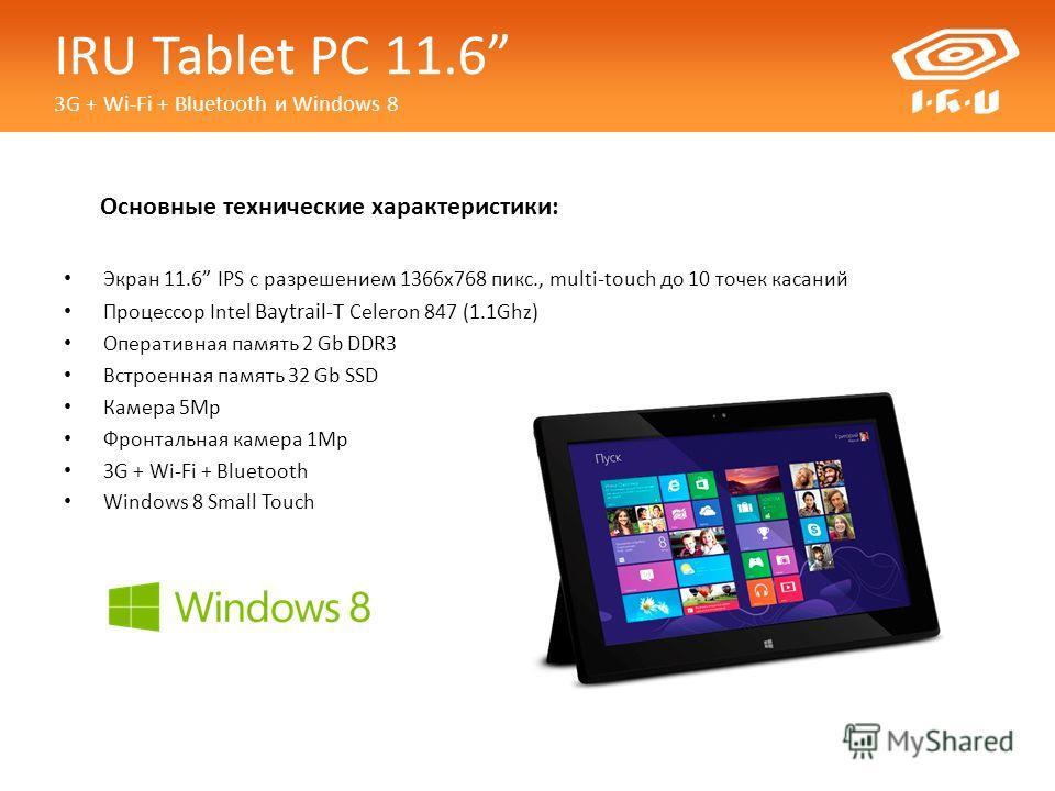 Основные технические характеристики: Экран 11.6 IPS с разрешением 1366x768 пикс., multi-touch до 10 точек касаний Процессор Intel Baytrail-T Celeron 847 (1.1Ghz) Оперативная память 2 Gb DDR3 Встроенная память 32 Gb SSD Камера 5Mp Фронтальная камера 1