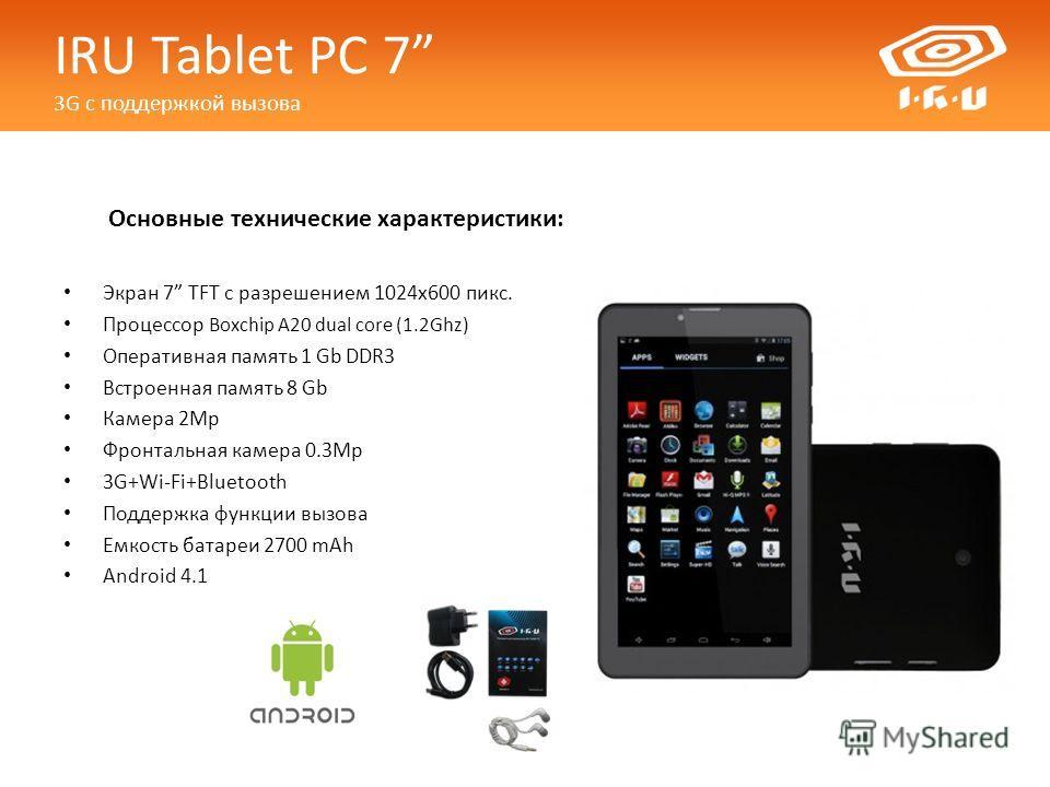 Основные технические характеристики: Экран 7 TFT с разрешением 1024x600 пикс. Процессор Boxchip A20 dual core (1.2Ghz) Оперативная память 1 Gb DDR3 Встроенная память 8 Gb Камера 2Mp Фронтальная камера 0.3Mp 3G+Wi-Fi+Bluetooth Поддержка функции вызова