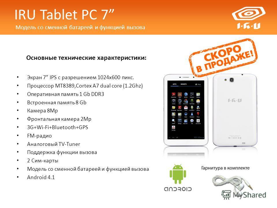 Основные технические характеристики: Экран 7 IPS с разрешением 1024x600 пикс. Процессор MT8389,Cortex A7 dual core (1.2Ghz) Оперативная память 1 Gb DDR3 Встроенная память 8 Gb Камера 8Mp Фронтальная камера 2Mp 3G+Wi-Fi+Bluetooth+GPS FM-радио Аналогов