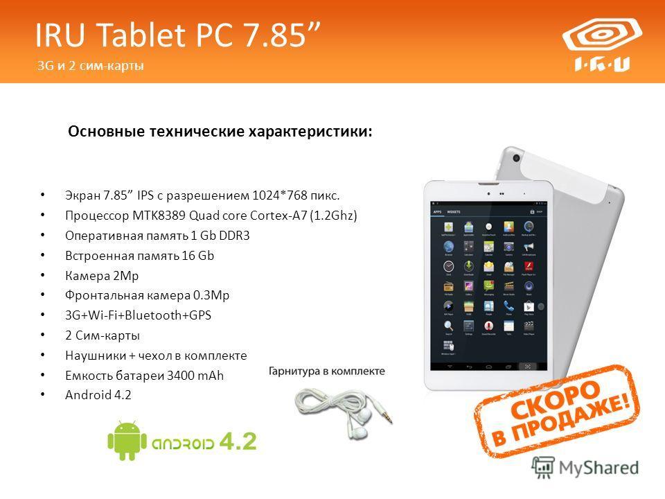 Основные технические характеристики: Экран 7.85 IPS с разрешением 1024*768 пикс. Процессор MTK8389 Quad core Cortex-A7 (1.2Ghz) Оперативная память 1 Gb DDR3 Встроенная память 16 Gb Камера 2Mp Фронтальная камера 0.3Mp 3G+Wi-Fi+Bluetooth+GPS 2 Сим-карт