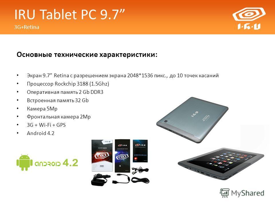 Основные технические характеристики: Экран 9.7 Retina с разрешением экрана 2048*1536 пикс., до 10 точек касаний Процессор Rockchip 3188 (1.5Ghz) Оперативная память 2 Gb DDR3 Встроенная память 32 Gb Камера 5Mp Фронтальная камера 2Mp 3G + Wi-Fi + GPS A