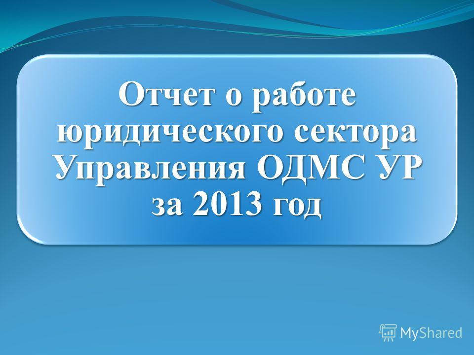 Отчет о работе юридического сектора Управления ОДМС УР за 2013 год