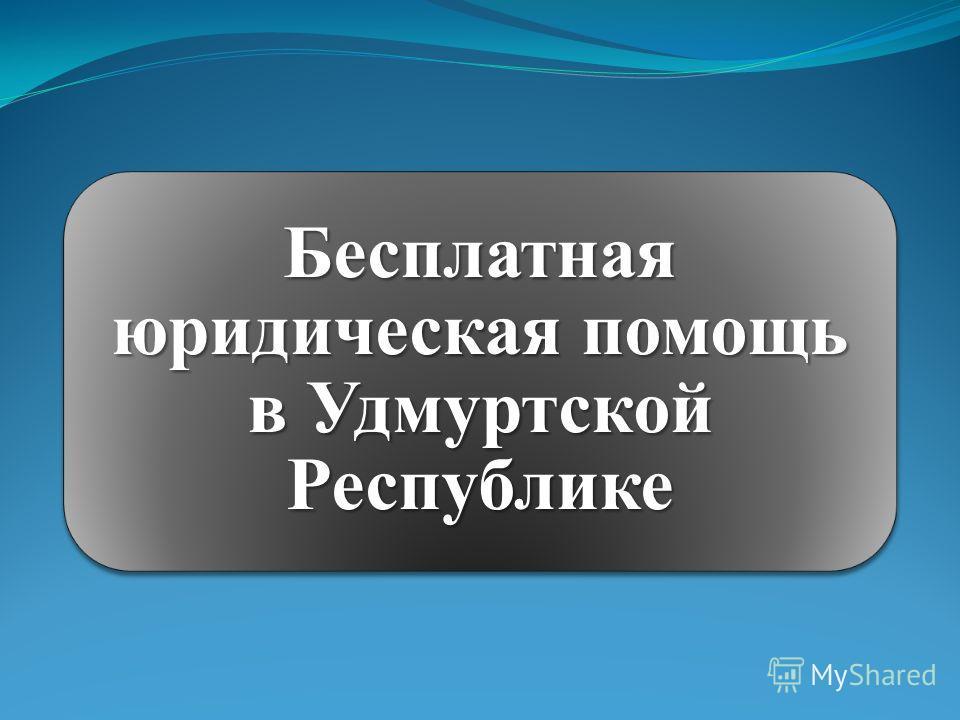 Бесплатная юридическая помощь в Удмуртской Республике