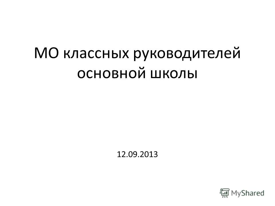 МО классных руководителей основной школы 12.09.2013