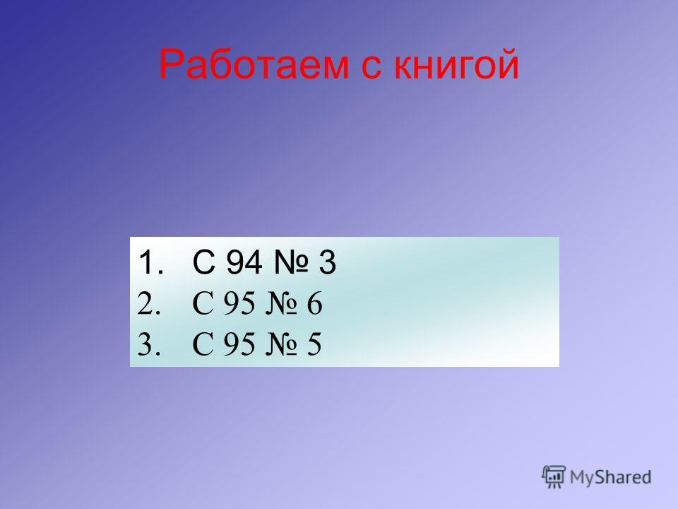 Работаем с книгой 1.С 94 3 2.С 95 6 3.С 95 5