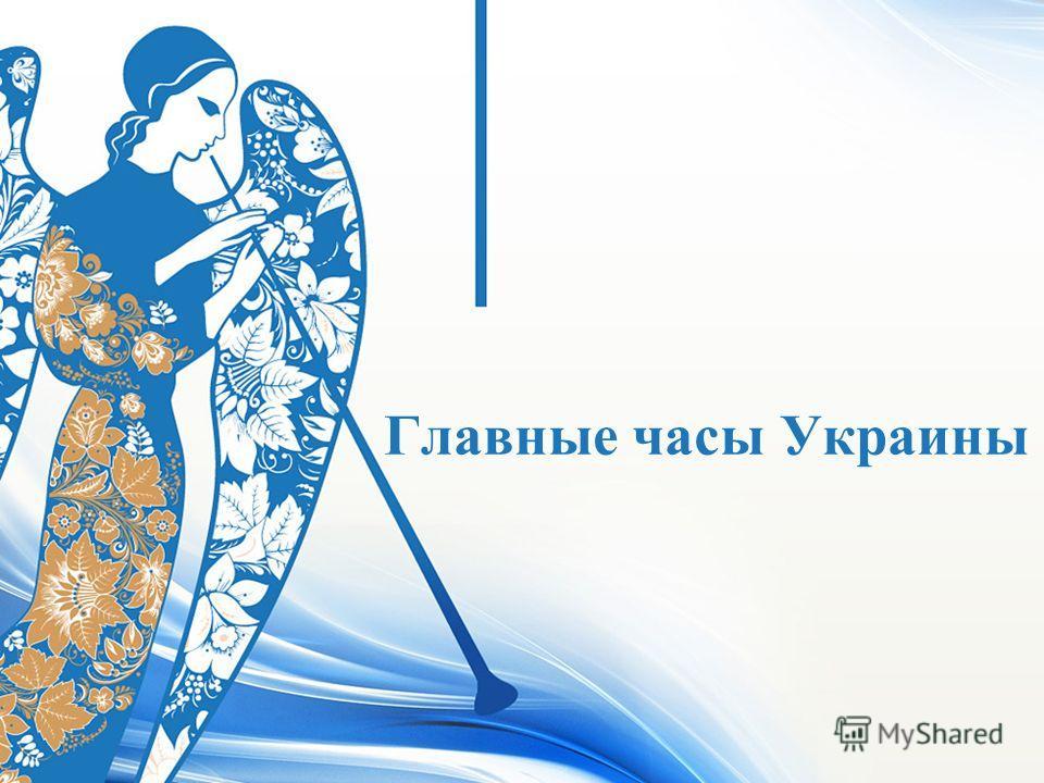 Главные часы Украины