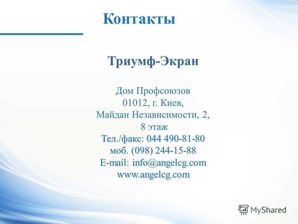 Контакты Триумф-Экран Дом Профсоюзов 01012, г. Киев, Майдан Независимости, 2, 8 этаж Тел./факс: 044 490-81-80 моб. (098) 244-15-88 E-mail: info@angelcg.com www.angelcg.com