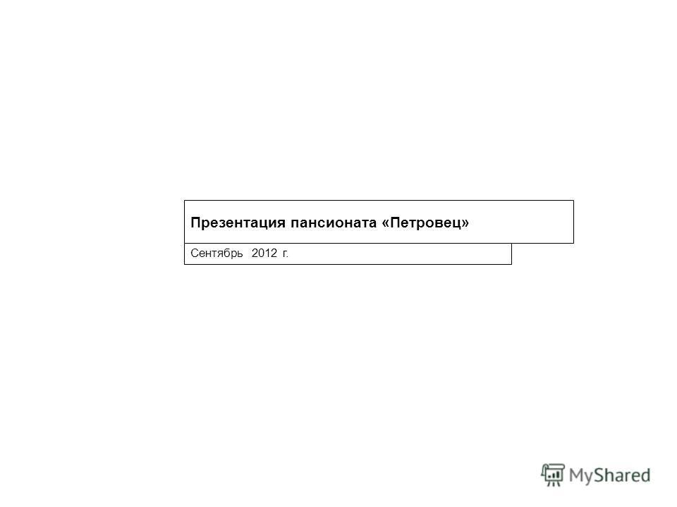 Презентация пансионата «Петровец» Сентябрь 2012 г.
