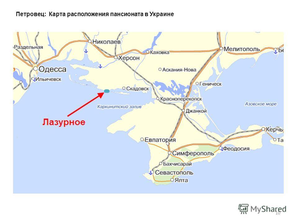 10 Петровец: Карта расположения пансионата в Украине