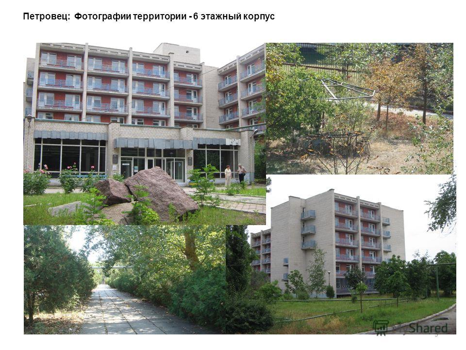 3 Петровец: Фотографии территории - 6 этажный корпус