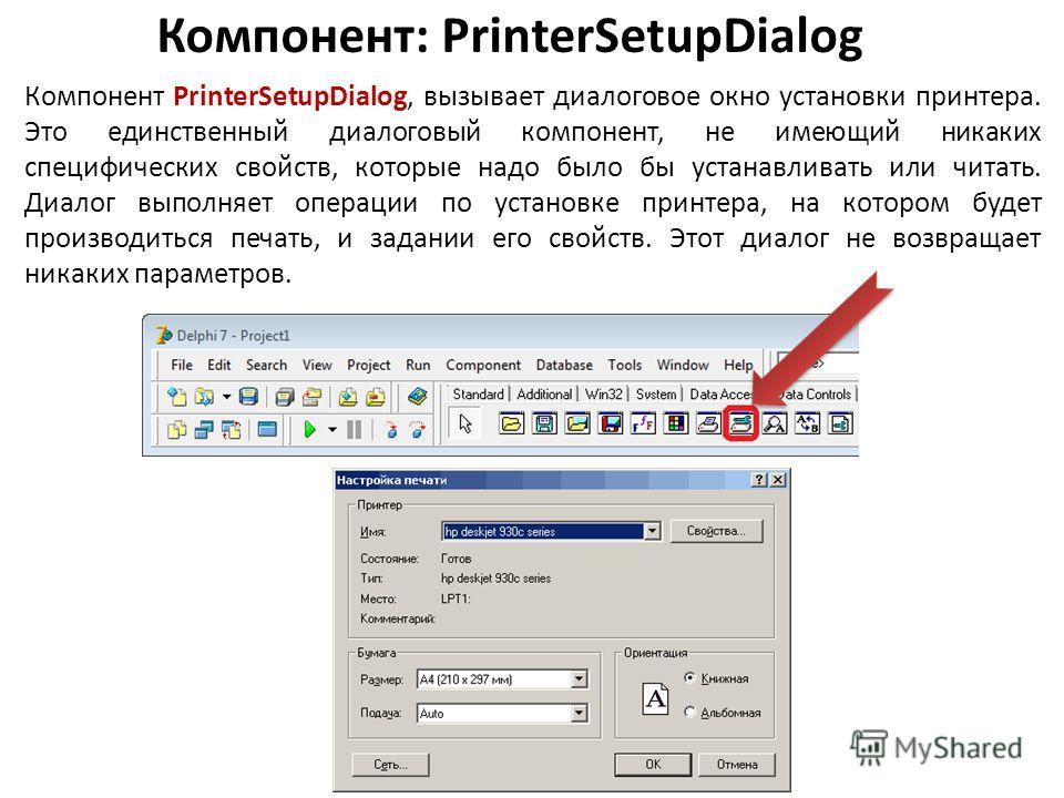 Компонент: PrinterSetupDialog Компонент PrinterSetupDialog, вызывает диалоговое окно установки принтера. Это единственный диалоговый компонент, не имеющий никаких специфических свойств, которые надо было бы устанавливать или читать. Диалог выполняет