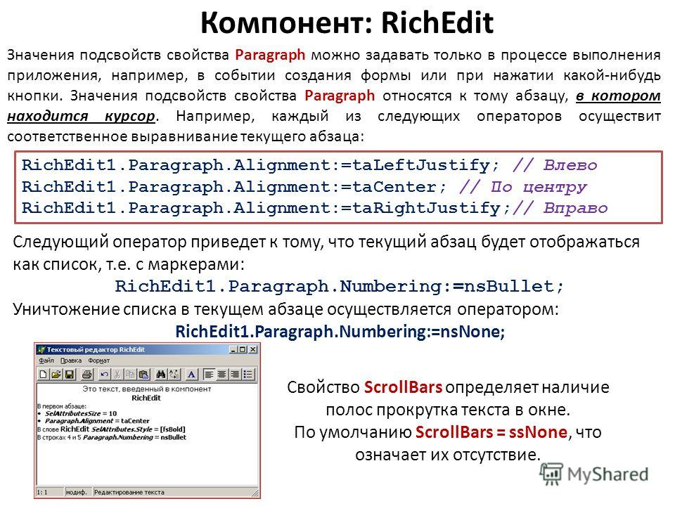 Компонент: RichEdit Значения подсвойств свойства Paragraph можно задавать только в процессе выполнения приложения, например, в событии создания формы или при нажатии какой-нибудь кнопки. Значения подсвойств свойства Paragraph относятся к тому абзацу,
