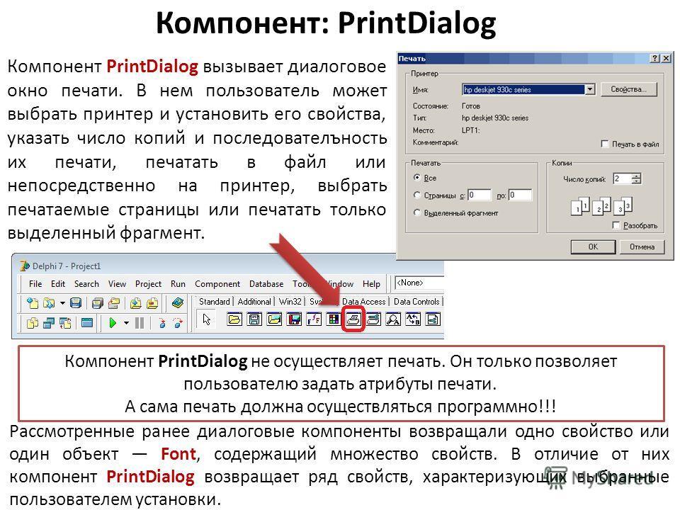 Компонент: PrintDialog Компонент PrintDialog вызывает диалоговое окно печати. В нем пользователь может выбрать принтер и установить его свойства, указать число копий и последователъность их печати, печатать в файл или непосредственно на принтер, выбр