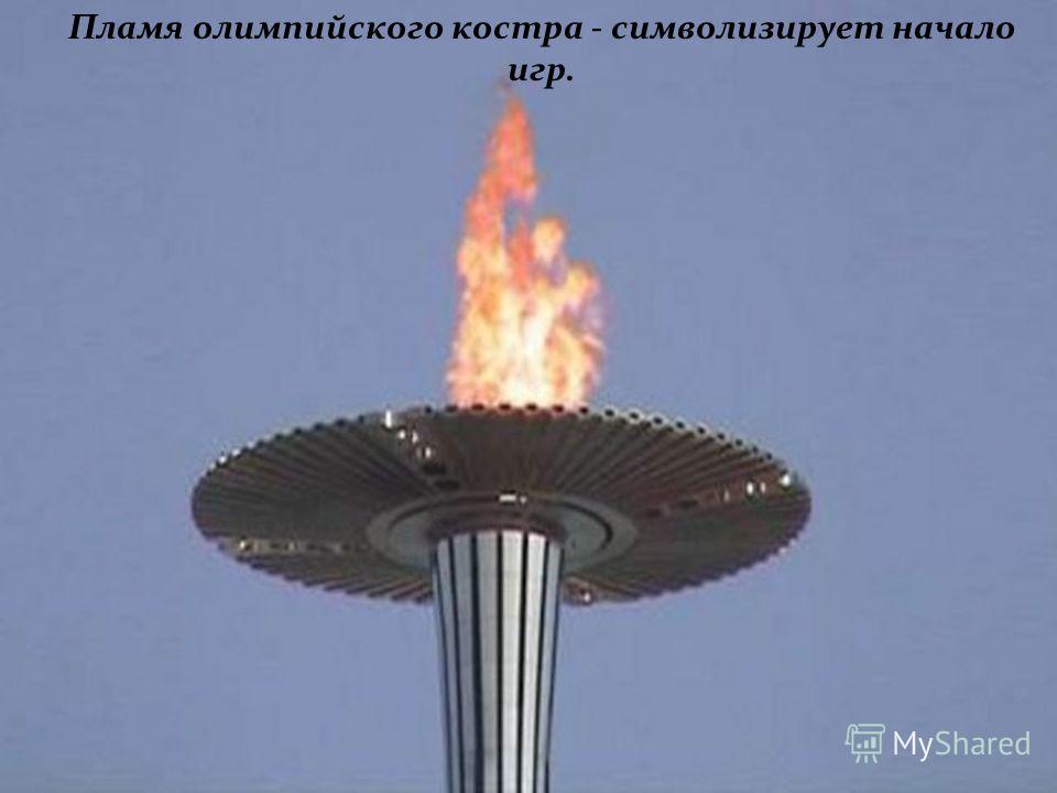 Пламя олимпийского костра - символизирует начало игр.